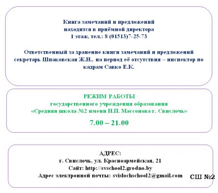 График приёма граждан администрацией СШ №2 г.Свислочь