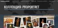 """Коллекция: proPORTRET"""
