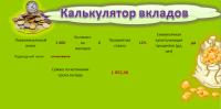 """ЭСО """"Калькулятор вкладов"""""""