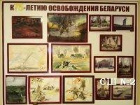 Подготовка к 75-летию освобождения Беларуси