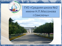 Условия работы в СШ №2 г.Свислочь