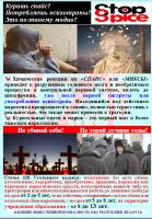 STOP-СПАЙС